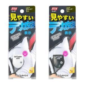 ライト LITE ゴルフ 小物 ゴルフカウンターミニ G-41|himaraya