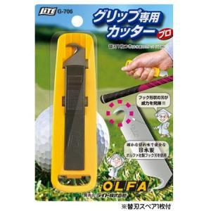 ライト LITE ゴルフ メンテナンス用品 グリップカッター G-706 himaraya