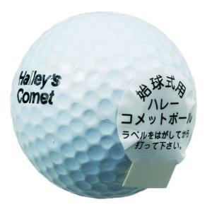 ライト LITE ゴルフ コンペギフト ハレーコメットボール R-24|himaraya