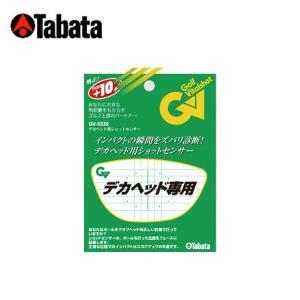 タバタ Tabata ゴルフ 練習用 デカヘッド用ショットセンサー GV-0332|himaraya