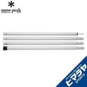 スノーピーク snow peak テントポール ウイングポール 280cm TP001