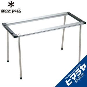 スノーピーク snow peak キッチンテーブル アイアングリルテーブル フレームロング660脚セット CK-146|himaraya