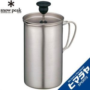 スノーピーク snow peak 調理器具 ケトル チタンカフェプレス 3カップ CS-111