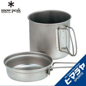 スノーピーク ソロクッカー 鍋 フライパン トレック900 SCS-008 snow peak