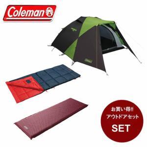 コールマン テント 小型テント ツーリングドームLX + インフレーターマット + 封筒型シュラフ 170T16450J + 2000032354 + 2000034774 Coleman|himaraya