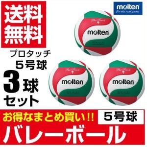 モルテン バレーボール5号 3点セット プロタッチ ( 5号球 ) V5M4550 molten|himaraya