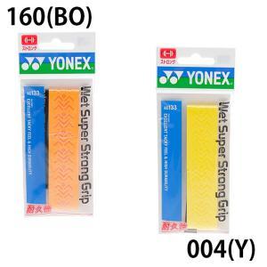 ヨネックス YONEX グリップテープ ウェッ...の詳細画像4