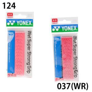 ヨネックス YONEX グリップテープ ウェッ...の詳細画像5