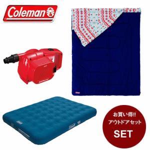 コールマン 封筒型シュラフ スリーピングバッグC5 2人用+ クイックポンプ4D + エアーベッド 2000022260 + 2000021937 + 2000031957 Coleman|himaraya
