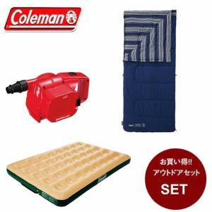 コールマン 封筒型シュラフ フリースフットEZキャリースリーピングバッグ + クイックポンプ + エアーマットレス/W 2000031098 + 2000021937 + 170A6488 Coleman|himaraya