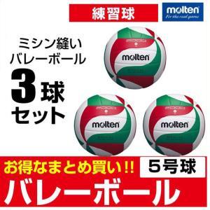 モルテン バレーボール練習球5号 3点セット ミシン縫いバレーボール V5M2000 molten|himaraya