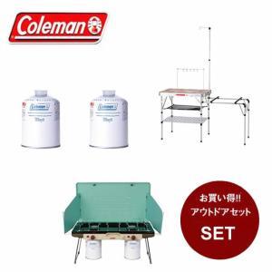コールマン ツーバーナーセット LP ツーバーナーストーブ 2 + IL純正LPガス×2個 + キッ...