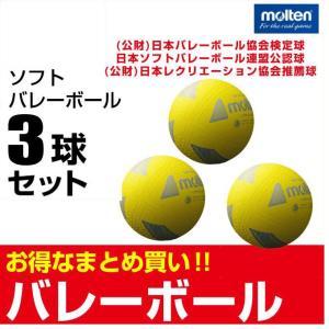 モルテン バレーボール 3点セット ソフトバレーボール S3Y1200-Y molten himaraya