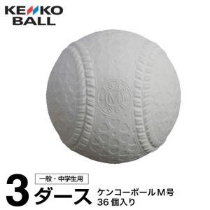 ナガセケンコー NAGASE KENKO 野球 軟式ボール M号 ケンコーボールM号ダース 3ダース KENKO-MD|himaraya