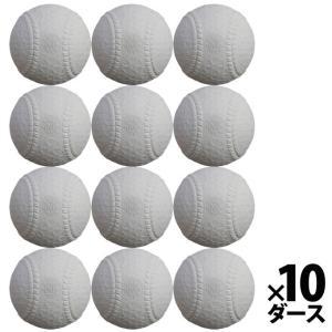 軟式ボールは今、次の時代へ。 バウンドを抑え飛距離をのばす次世代ボール。 一般用、中学生用。 ■カラ...