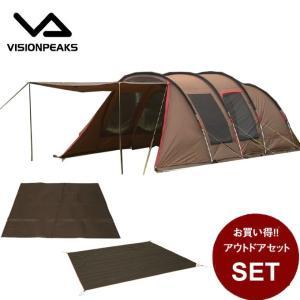 ビジョンピークス VISIONPEAKS 大型テント セット クワトロアーチ2ルームテント+テントマット2ルーム+グランドシート VP160101H01+VP160301G01+VP160303G01|himaraya