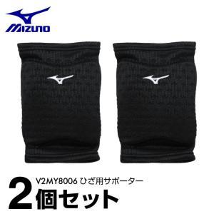 ミズノ バレーボール ひざサポーター メンズ レディース V2MY8006 【2個セット】 MIZUNO