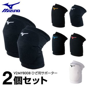 ミズノ バレーボール ひざサポーター レディース 膝ハードサポーター V2MY8008 【2個セット】 MIZUNO|himaraya
