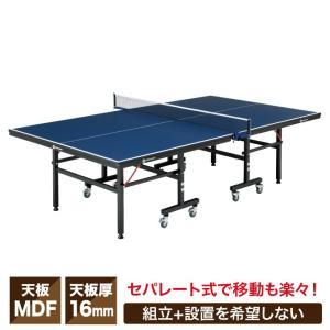 本格練習の卓球台ならヒマラヤがおススメ! レジャーや個人使用など幅広くご活用いただけます! セパレー...