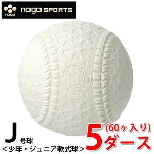 ナイガイ naigai 軟式野球ボール J号 ジュニア 5ダース60ケ入り JNEWD|himaraya