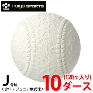 ナイガイ naigai 軟式野球ボール J号 ジュニア 10ダース120ケ入り JNEWD|himaraya