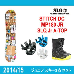 スノーボード 3点セット ジュニア エスエルキュー SLQ  STITCH DC+MP180 JR+...