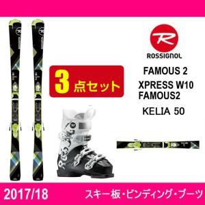 ロシニョール ROSSIGNOL スキー板 レディース スキー3点セット FAMOUS 2 +XPRESS W10+XPRESS W10 FAMOUS2+KELIA 50 【取付無料】|himaraya