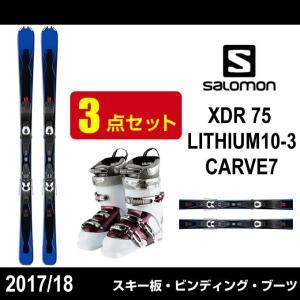 サロモン salomon スキー板 メンズ レディース スキー3点セット XDR 75 +LITHIUM10-3+CARVE7 【取付無料】|himaraya