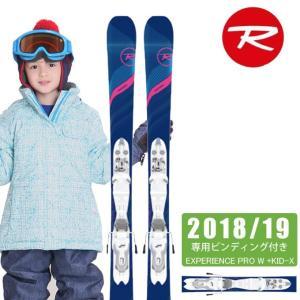 ロシニョール ROSSIGNOL ジュニア スキー板 セット金具付 EXPERIENCE PRO W +KID-X エクスペリエンス プロ himaraya