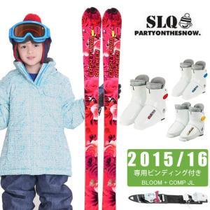 エスエルキュー SLQ ジュニア スキー3点セット BLOOM + COMP J L + 10K|himaraya
