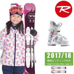 ロシニョール ROSSIGNOL ジュニア スキー3点セット TEMPTATION PRO +KID-X + FUNGIRL J3 himaraya