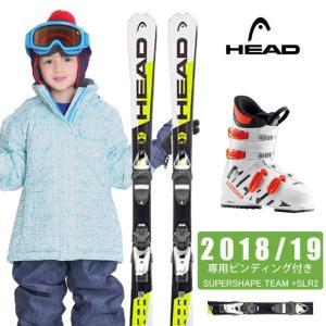 ヘッド HEAD ジュニア スキー板 3点セット SUPERSHAPE TEAM + SLR 4.5AC SS TEAM + HERO J4 スキー板+ビンディング+ブーツ|himaraya