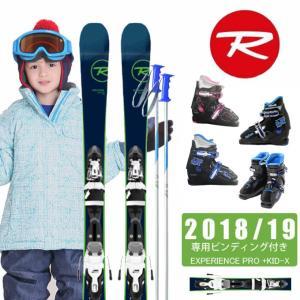 ロシニョール ROSSIGNOL ジュニア スキー4点セット EXPERIENCE PRO + KID-X + BJ-X + SLALOM JR|himaraya