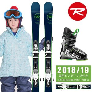 ロシニョール ROSSIGNOL ジュニア スキー3点セット EXPERIENCE PRO + KID-X EXPERIENCE PRO + RBF5070 himaraya