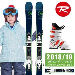 ロシニョール ROSSIGNOL ジュニア スキー3点セット EXPERIENCE PRO + KID-X EXPERIENCE PRO + RBH5050|himaraya