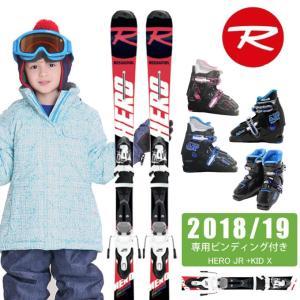 ロシニョール ROSSIGNOL ジュニア スキー3点セット FAMOUS JR + KID-X FAMOUS JR + BJ-X himaraya