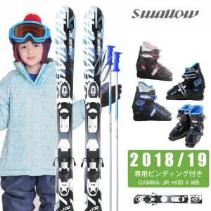 スワロー Swallow ジュニア スキー4点セット GAMMA JR +KID X WB + BJ-X + SLALOM JR|himaraya