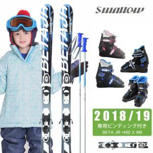 スワロー Swallow ジュニア スキー4点セット BETA JR + KID X WB + BJ-X + SLALOM JR|himaraya