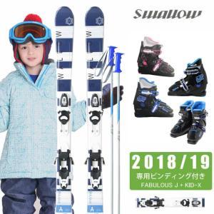 スワロー Swallow ジュニア スキー4点セット FABULOUS JR +KID X WB + BJ-X + SLALOM JR|himaraya