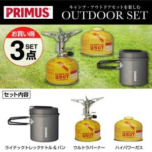 プリムス PRIMUS シングルバーナー 調理器具 ガスカートリッジ ウルトラバーナー+ライテックトレックケトル&パン+ハイパワーガス P-153+731722+IP-250T|himaraya|02
