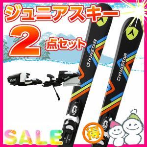 ディナスター DYNASTAR ジュニア スキー2点セット 板 SLIDER KID-X:ビンディングKID-X 4 SLIDER 子供用スキー 【取付無料】|himaraya