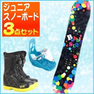 エスエルキュー SLQ ジュニア スノーボード 3点セット BUBBLE ROCKER +STEP KIDS Jr A-TOP  ボード+ビンディング+ブーツ