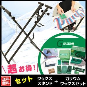 スノーボード スキー チューンナップ セット ホットワックス ワックススタンド ワクシングスタンド ガリウム GALLIUM Trial Waxing Set ソフトケース JB0004