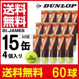 ダンロップ DUNLOP テニスボール セントジェームス 1箱 60球 4球×15缶セット STJA...