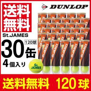 ダンロップ DUNLOP 硬式テニスボール セントジェームス120球 4球×30缶セット STJAM...