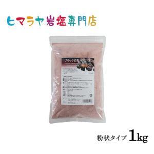 バスソルト ブラック岩塩粉状 1kg