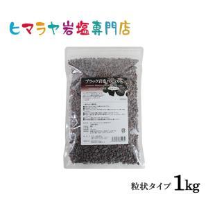 バスソルト ブラック岩塩粒状 1kg 送料無料