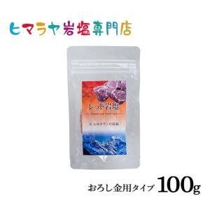 岩塩 ヒマラヤ岩塩 食用レッド岩塩おろし金用タイプ 100gで2個