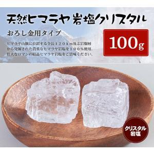 岩塩 ヒマラヤ岩塩 食用クリスタル岩塩おろし金用タイプ 100gで2個