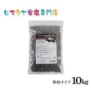 ブラック岩塩バスソルト(粒状) 10kg(1kg×10袋)<浴用化粧品>